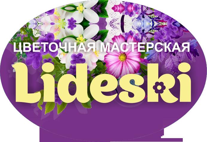 Мастерская Lideski – доставка цветов, подарков, букетов Велиж